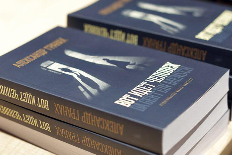 How to publish your book in Russia