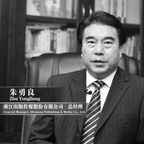 ZHU Yongliang, General Manager of Zhejiang Publishing & Media Co., Ltd.